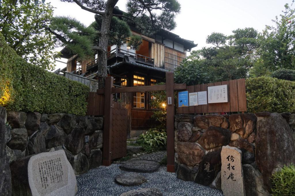 谷崎潤一郎旧邸「倚松庵」 建物外観