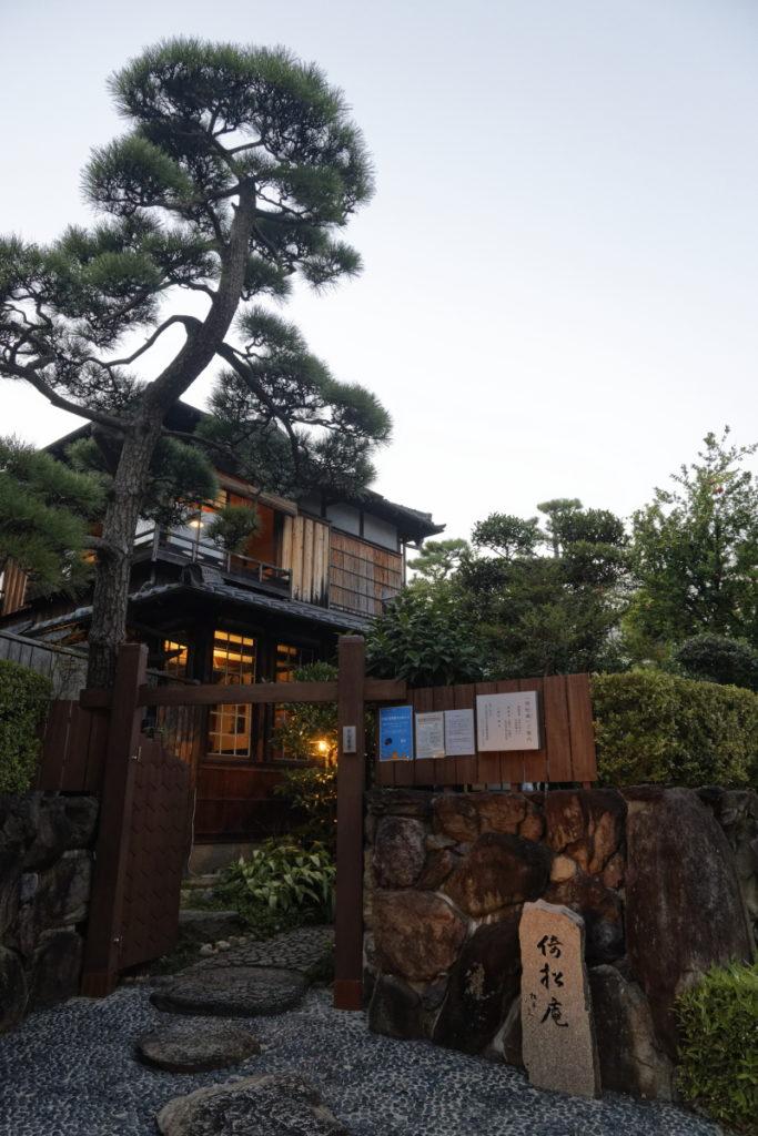 谷崎潤一郎旧邸 夕暮れの倚松庵