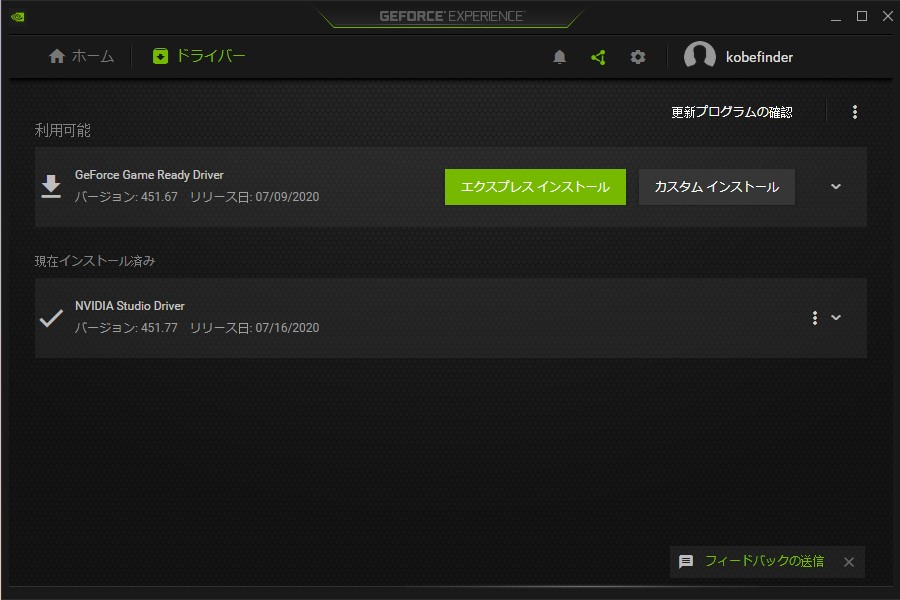 NVIDIA GeForceグラフィックス ドライバーのバージョン
