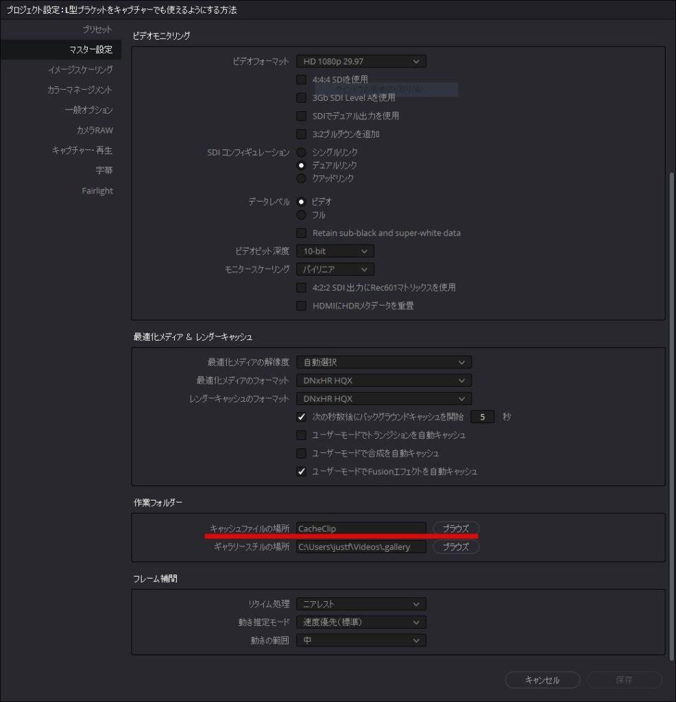 DaVinci Resolve プロジェクト設定