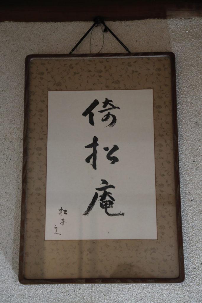 谷崎潤一郎旧邸 倚松庵