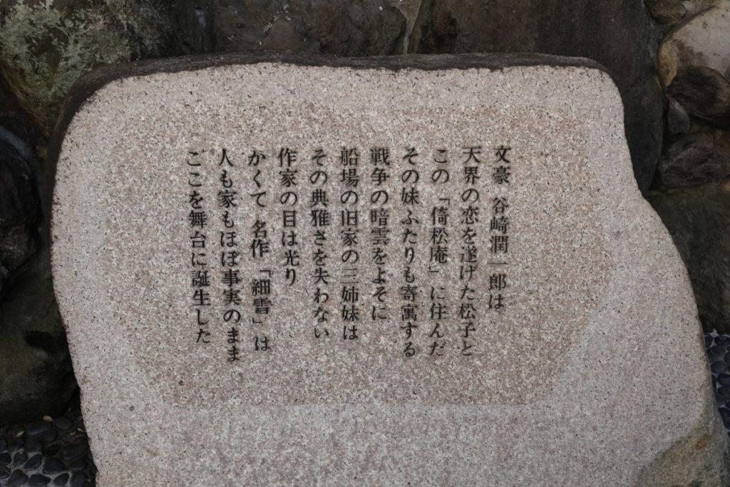 谷崎潤一郎旧邸 倚松庵 細雪の舞台