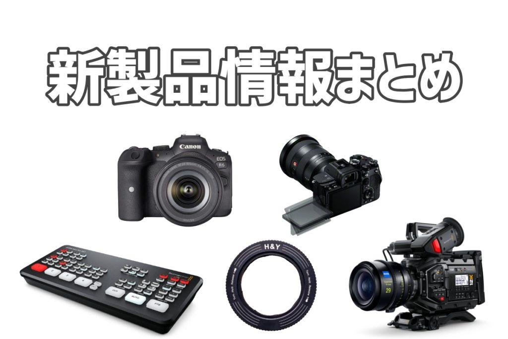 新製品情報まとめ!いま注目のカメラ・パソコン・ガジェットニュース