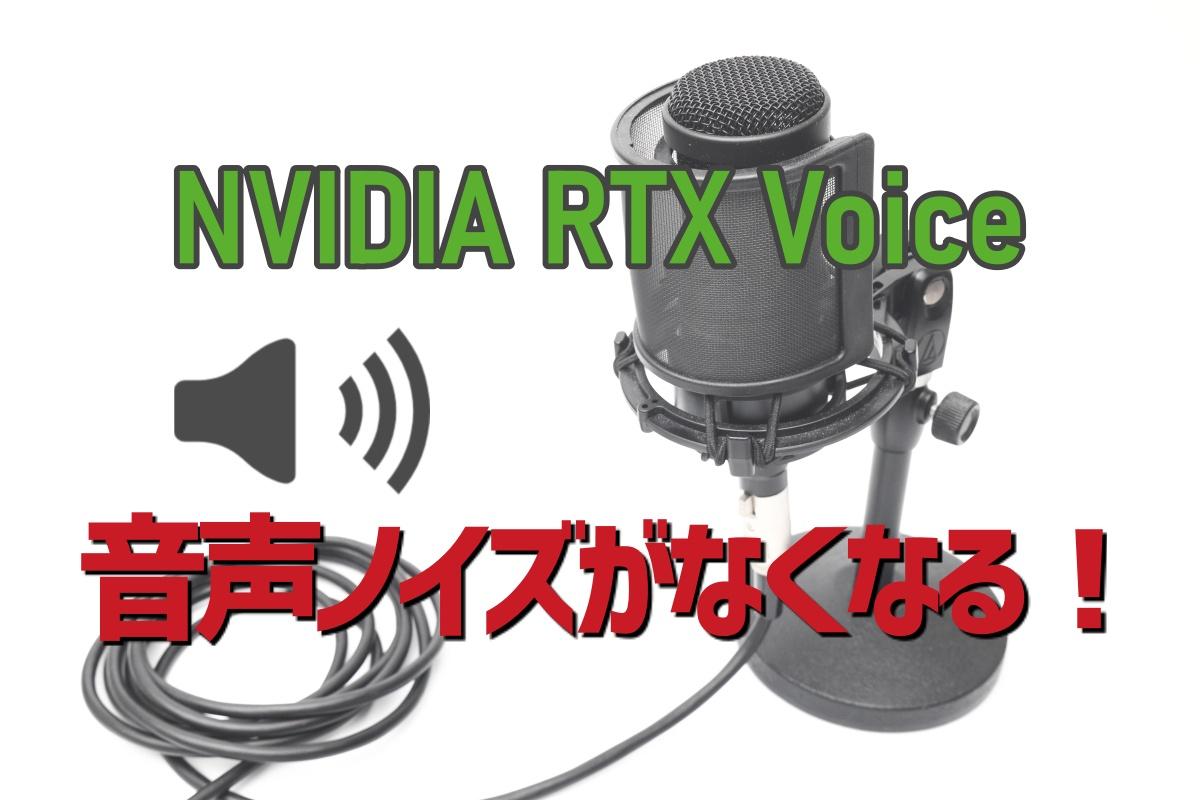 音声ノイズを減らしてくれるNVIDIA RTX Voiceが便利でおすすめ!設定方法や使い方を解説