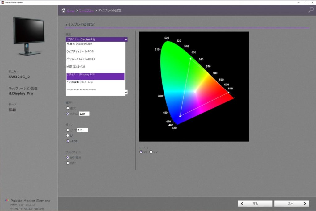 Palette Master Element BenQ ハードウェアキャリブレーション
