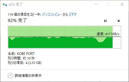 ファイルのコピーの速度