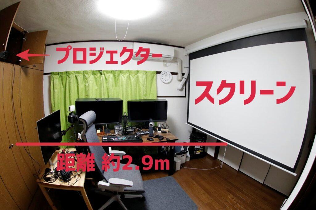 プロジェクターをつかったホームシアター わたしの部屋の場合