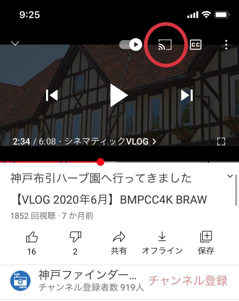 アプリのキャストボタン キャストアイコン Chromecast