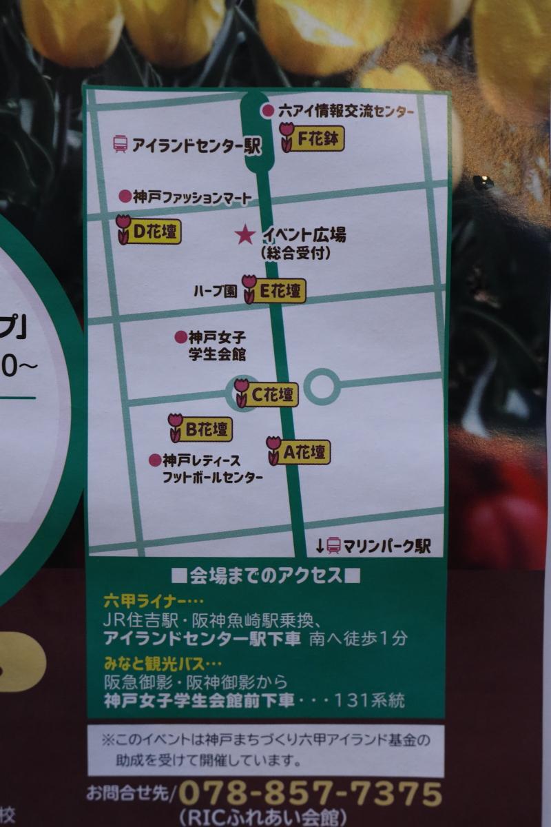 第20回六甲アイランドチューリップ祭り 会場マップ