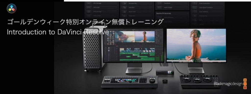 動画編集ソフトDaVinci Resolve 17の無償オンラインセミナーが4月29日に開催!要申し込み
