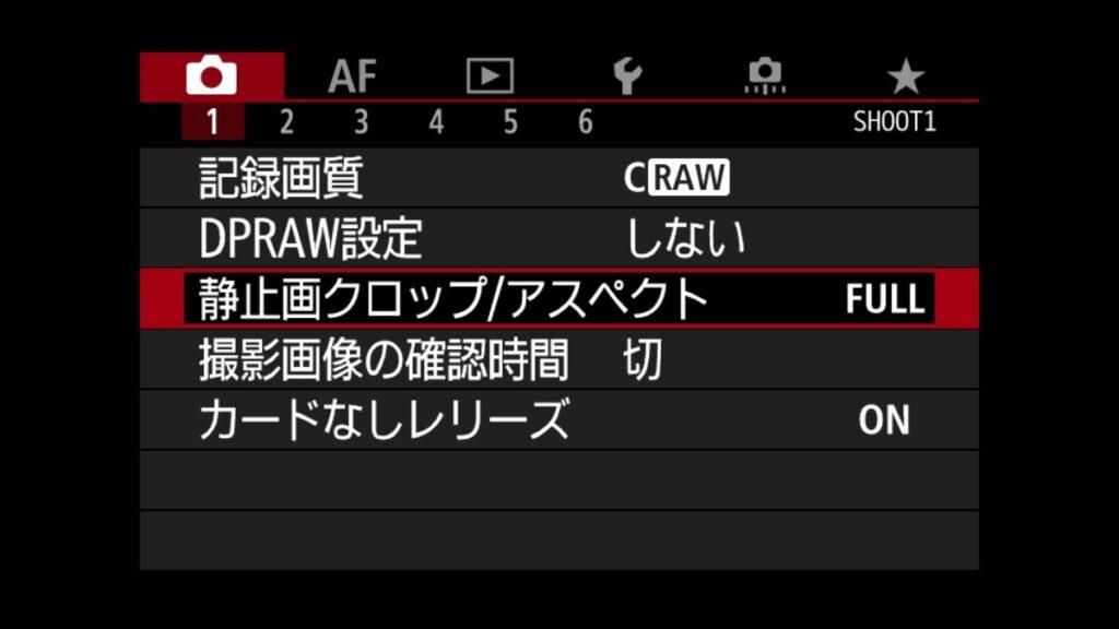 EOS R静止画クロップ機能 メニュー画面