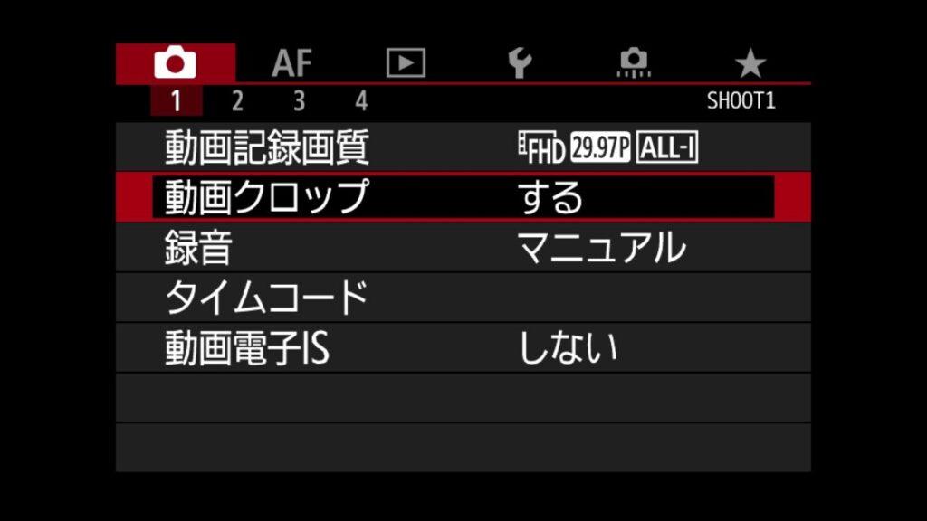 EOS Rのメニュー画面 動画クロップの設定