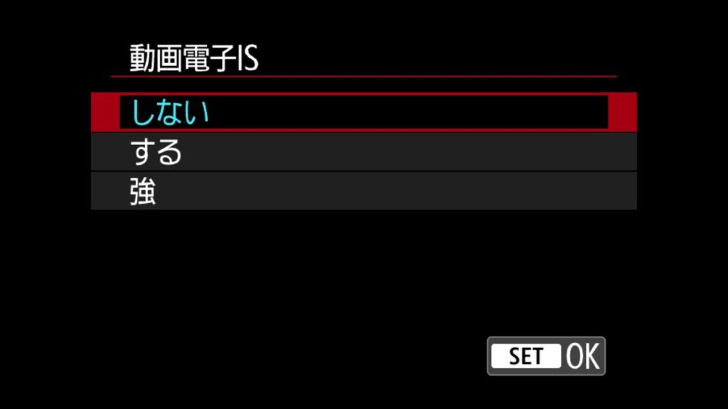 EOS Rメニュー画面 動画電子ISの設定