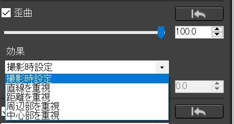 DPP4 キヤノンRAW現像ソフトにてレンズの歪曲補正 Digital Photo Professional 4