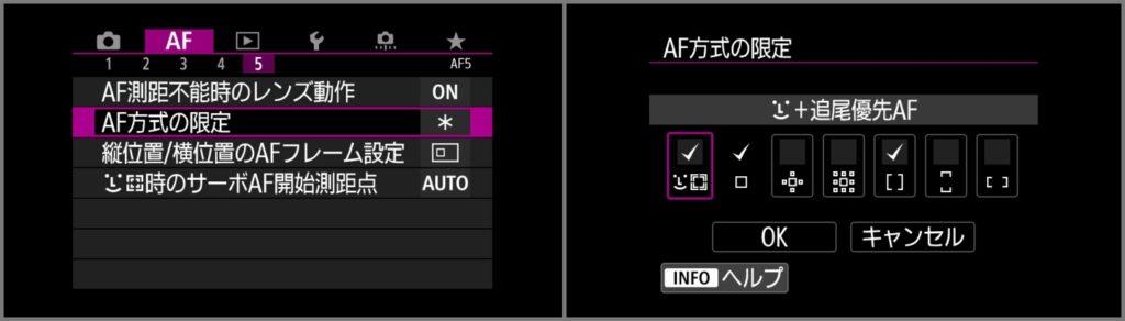 キヤノン EOS R メニュー画面 AF方式の限定