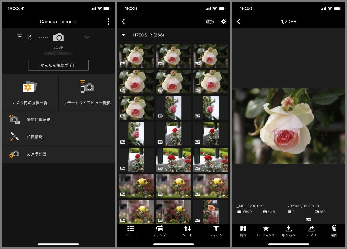 キヤノン スマホ用のアプリ Camera Connect