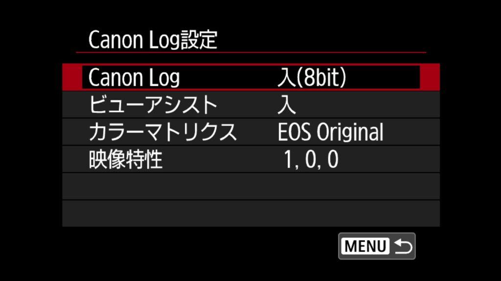 キヤノン EOS Rメニュー画面 Canon Logの設定