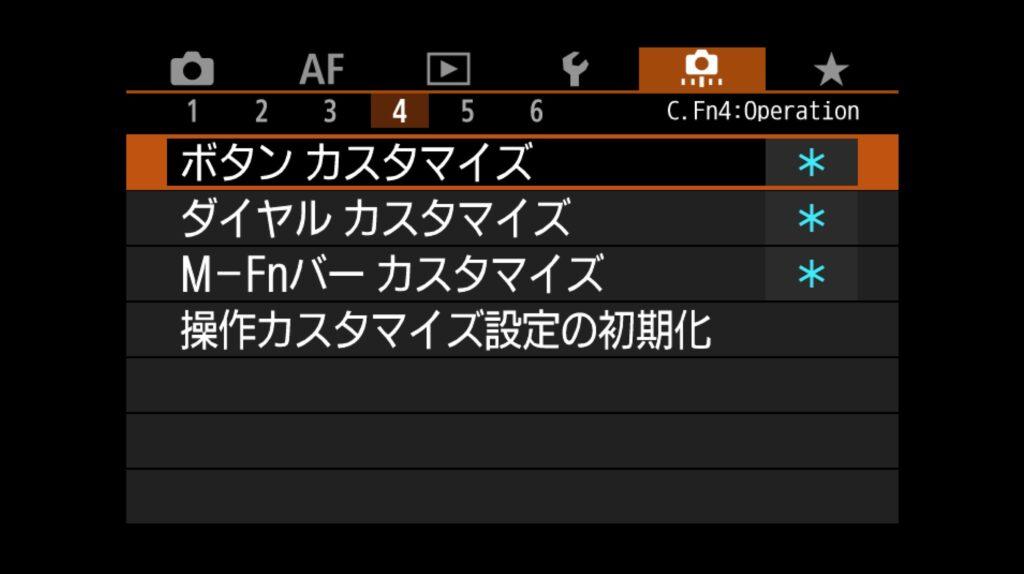 キヤノン EOS R ボタンカスタマイズ メニュー画面