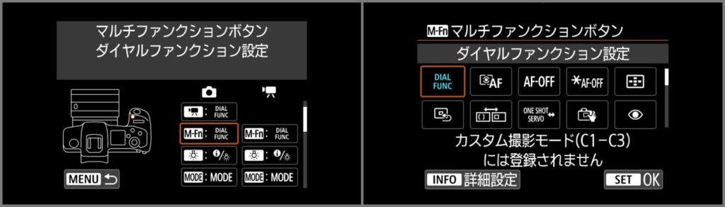 キヤノン EOS R ボタンカスタマイズ マルチファンクションボタン