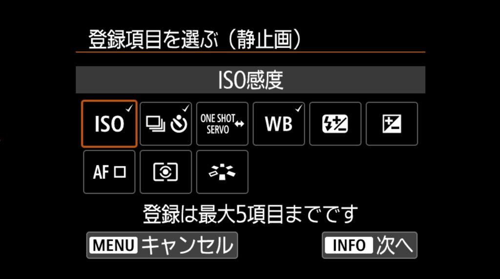 マルチファンクションボタンの詳細設定