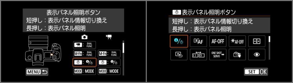 キヤノン EOS R ボタンカスタマイズ 表示パネル照明ボタン