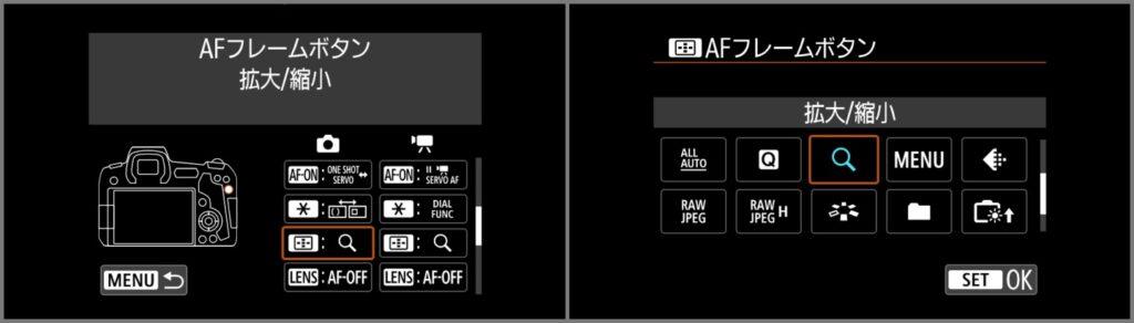 キヤノン EOS R ボタンカスタマイズ AFフレームボタン:拡大 縮小