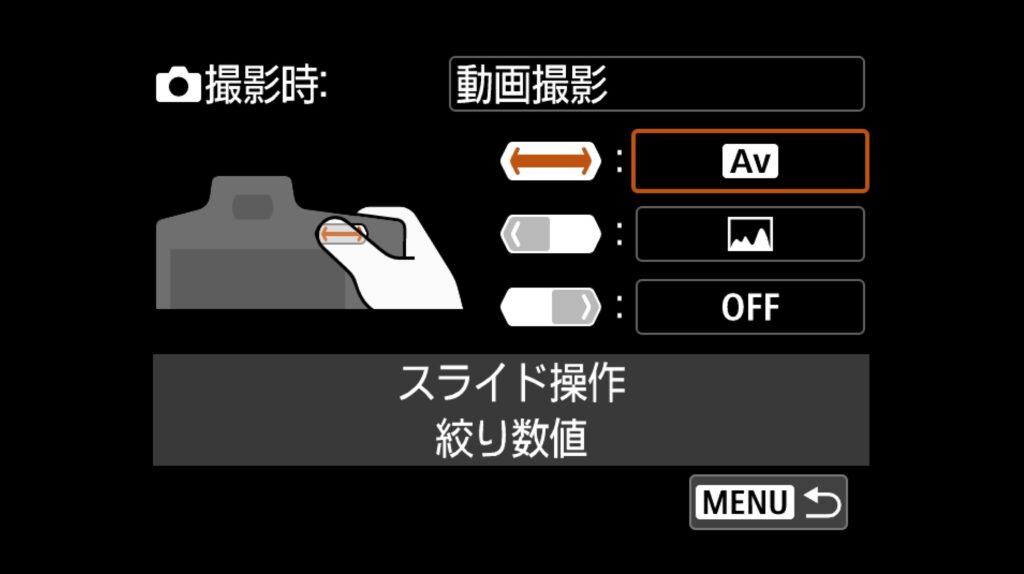 EOS R設定 マルチファンクションバー 設定
