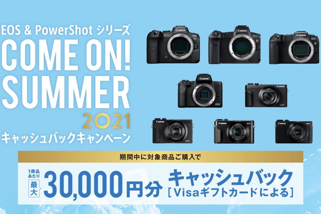 キヤノンの人気一眼カメラとコンデジがキャッシュバックキャンペーン【2021.6.11-2021.7.26】