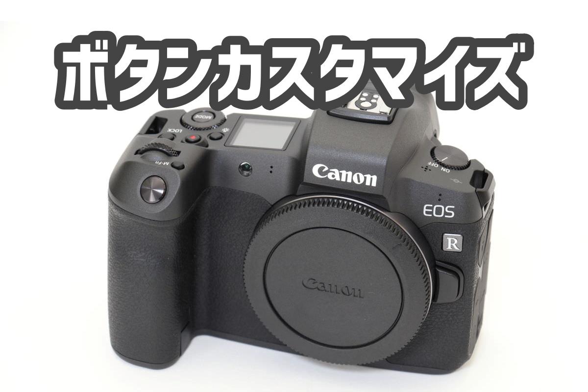 キヤノン一眼カメラを使いこなす設定 ボタンカスタマイズ EOS R
