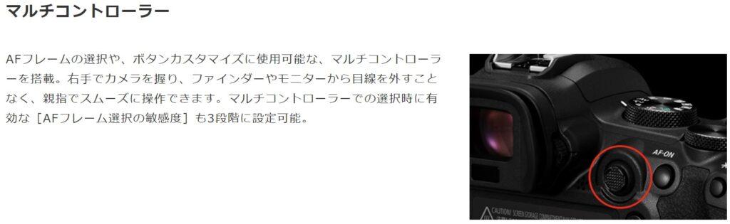 マルチコントローラー キヤノンEOS R6