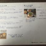 日本茶カフェ一日 ひとひ メニュー
