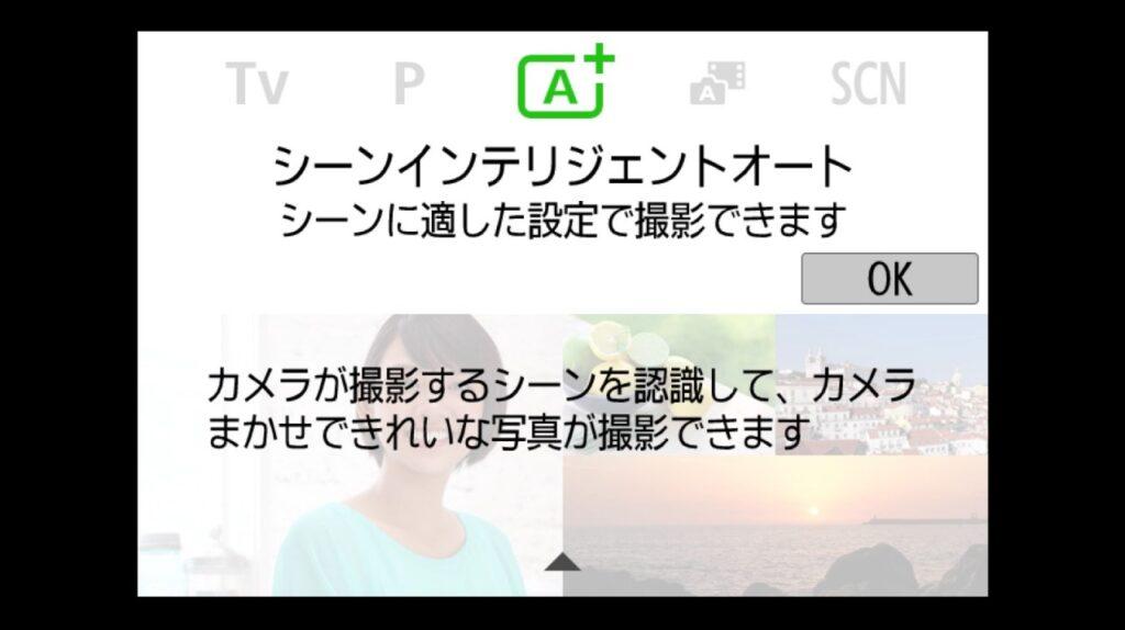シーンインテリジェントオートモード キヤノンEOS Kiss Mメニュー画面
