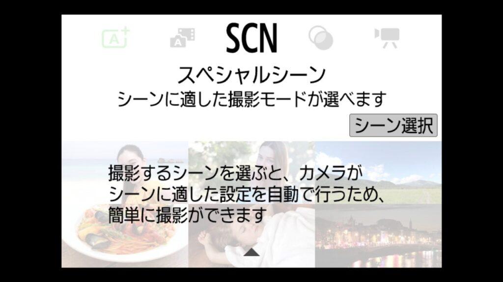 スペシャルシーンモード キヤノンEOS Kiss Mメニュー画面