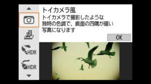 「クリエイティブフィルター」モードのメニュー画面 「トイカメラ風」