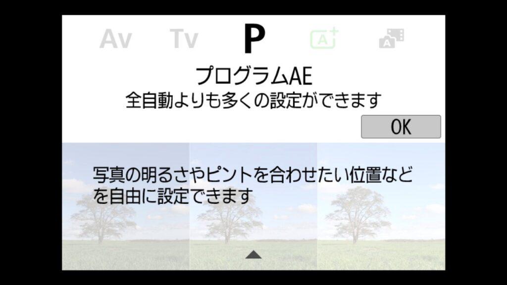 プログラムAE Pモード キヤノンEOS Kiss Mメニュー画面