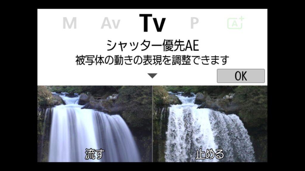 シャッター優先 Tvモード キヤノンEOS Kiss Mメニュー画面