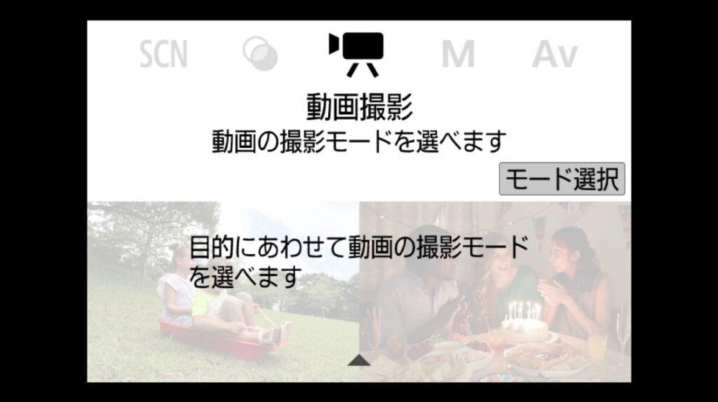 動画撮影モード キヤノンEOS Kiss Mメニュー画面