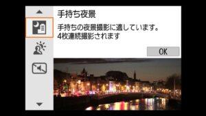 手持ち夜景 スペシャルシーンモード キヤノンEOS Kiss Mメニュー画面