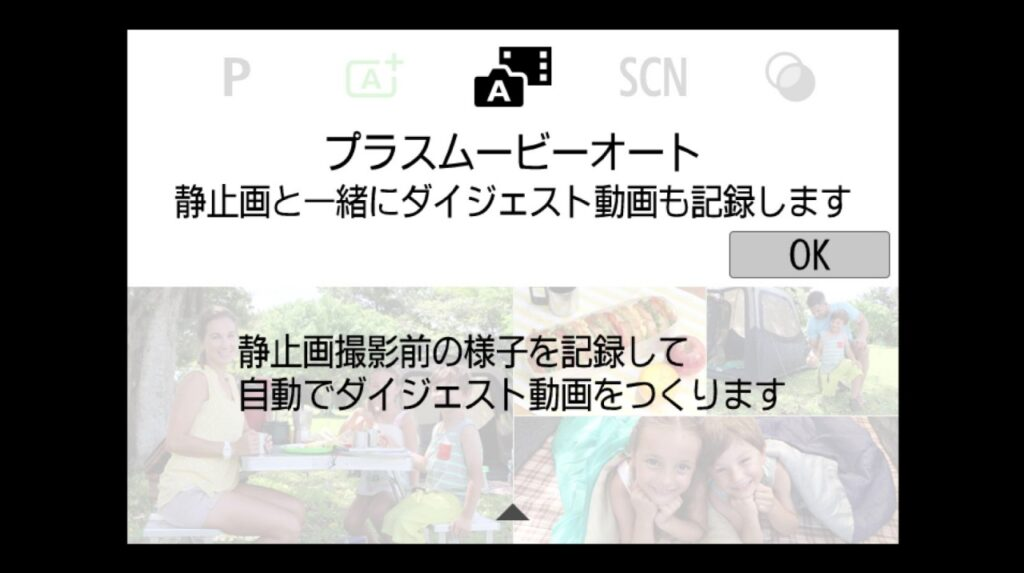 プラスムービーオートモード キヤノンEOS Kiss Mメニュー画面