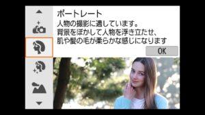 ポートレート スペシャルシーンモード キヤノンEOS Kiss Mメニュー画面