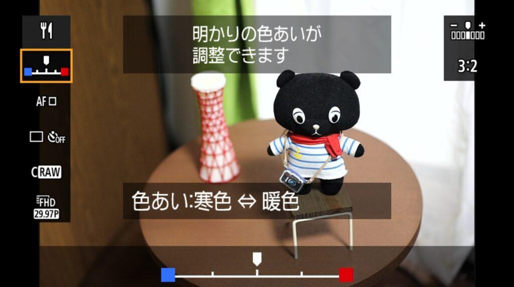 スペシャルシーンモード 「料理」の撮影画面