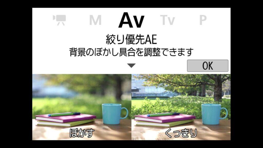 絞り優先AE Avモード キヤノンEOS Kiss Mメニュー画面
