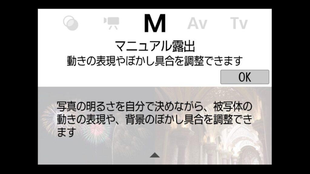 マニュアル露出 Mモード キヤノンEOS Kiss Mメニュー画面