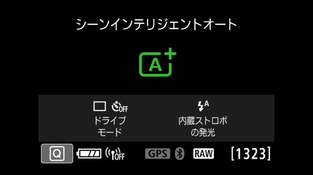 キヤノンEOS Kiss X9のシーンインテリジェントオートモードのメニュー画面