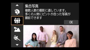 キヤノンEOS Kiss X9のスペシャルシーンのメニュー画面