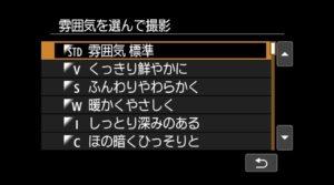 キヤノンEOS Kiss X9のシーンクリエイティブオートモードのメニュー画面