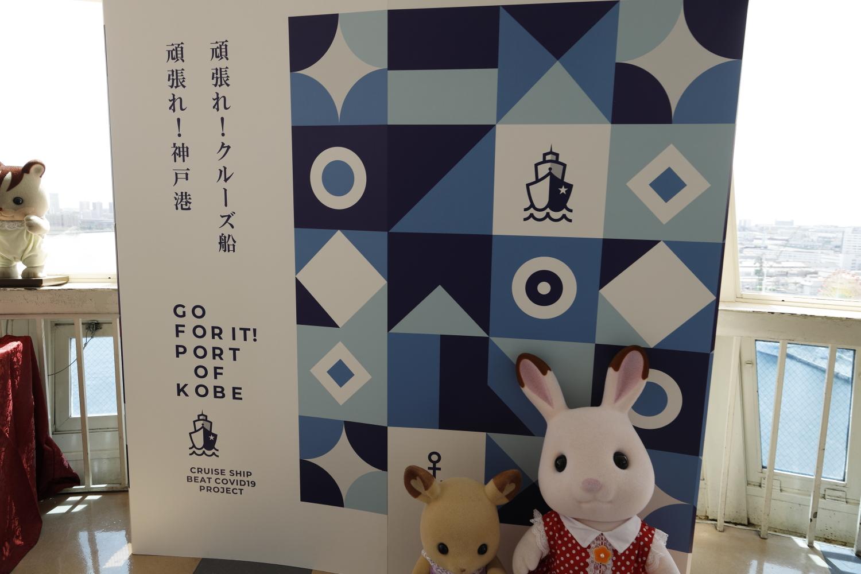 神戸ポートタワー展望フロア内観