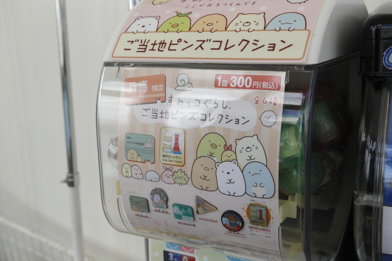 神戸ポートタワーのご当地限定ガチャガチャ すみっこぐらし