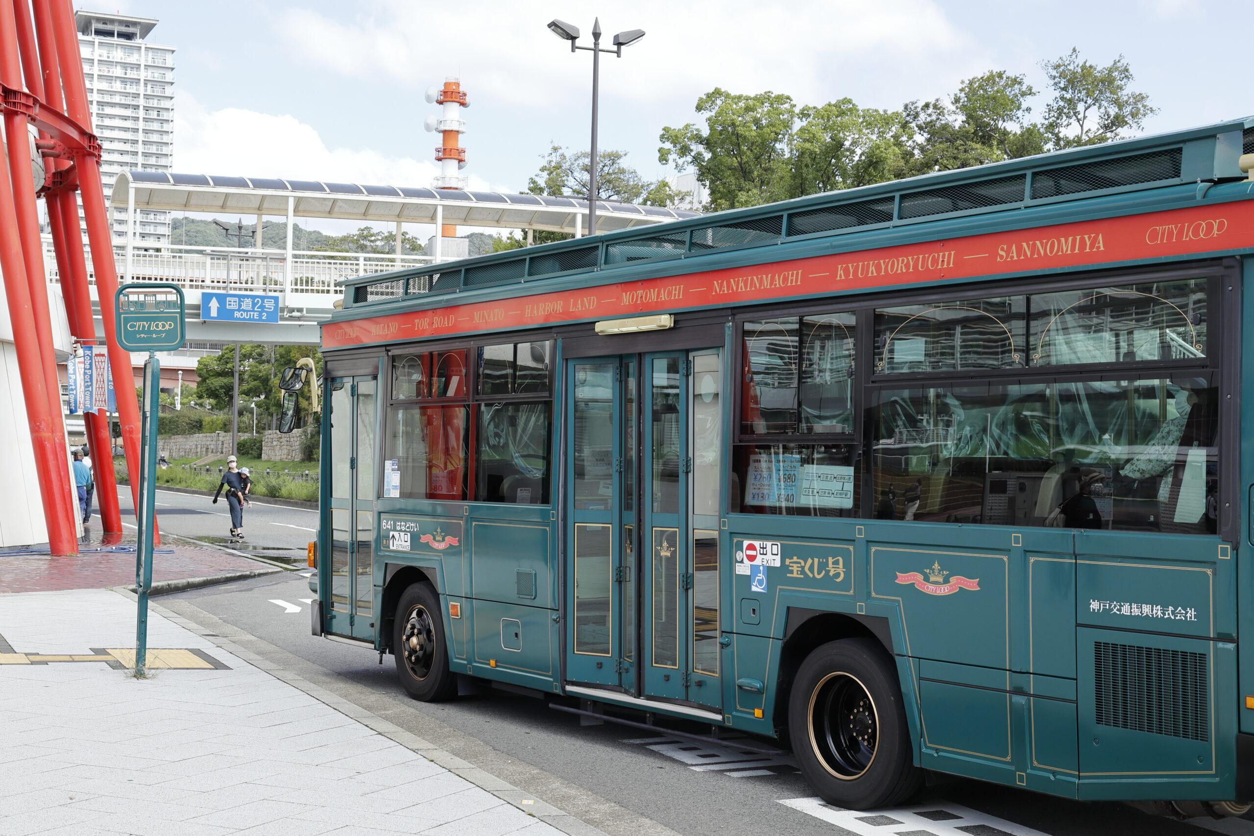 神戸観光バス シティループ