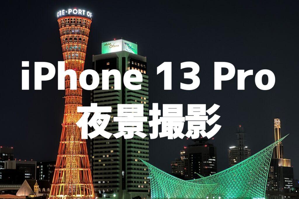 iPhone 13 Pro ナイトモードで夜景撮影する方法
